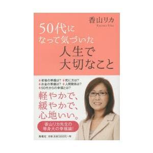 ◆◆50代になって気づいた人生で大切なこと / 香山リカ/著...