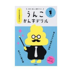 ◆◆うんこかん字ドリル 日本一楽しい漢字ドリル 小学1年生 ...