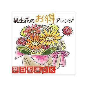 誕生日プレゼント 女性 誕生日の花 お得アレンジメント 翌日...