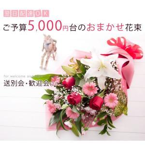 送別会・歓迎会用花束(大)|webflora