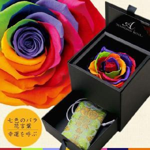 厄除け プレゼント 七色 レインボー ダイヤモンドローズ アモローサ|webflora