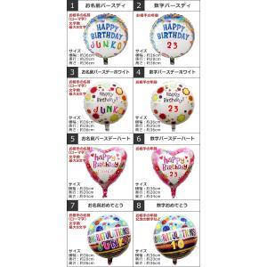 バルーン風船単品追加・お名前数字(花は別売:風船のみの販売不可)バルーンフラワー|webflora