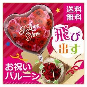 誕生日 バルーンフラワー レッドドリーム バラ花束 お祝バルーン|webflora