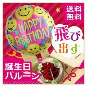 誕生日プレゼント バルーンフラワー レッドドリーム バラ花束 誕生日バルーン|webflora