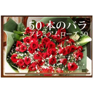 誕生日 お祝いの花 プレミアムローズ50(50本のバラ花束)|webflora