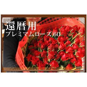 バレンタイン 誕生日 還暦の花 バラ花束 プレミアム60