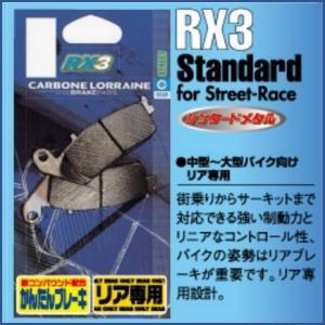 CARBONE LORRAINE カーボンロレーヌ ブレーキパッド RX3 Standard for Street-Race スタンダード/ストリートレース YAMAHA TDM 900 /ABS 02- webike02