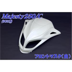バイクパーツセンター バイクパーツセンター フロントマスク マジェスティ250(SG03J) マジェ...