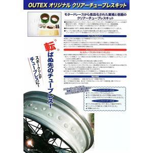 OUTEX アウテックス クリアチューブレスキット KAWASAKI VULCAN1500 バルカン クラシック|webike02|02