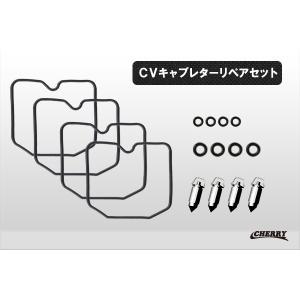 在庫あり CHERRY チェリー CVキャブリペアキット KAWASAKI ゼファー400|webike02