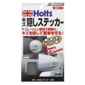 Holts ホルツ キズ隠しステッカー 汎用|webike02
