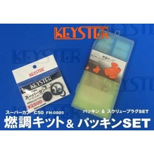 KEYSTER キースター 燃調キット&パッキンセット HONDA スーパーカブ50|webike02