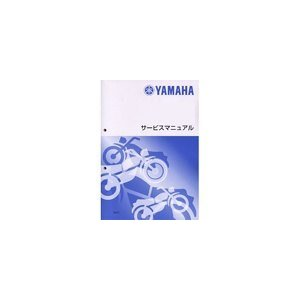 【在庫あり】YAMAHA ヤマハ サービスマニュアル 完本版 YAMAHA WR250R/X (3D71/2)|webike