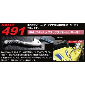 【在庫あり】ROUGH&ROAD ラフ&ロード RALLY491 ノンスリップショートレバーセット YAMAHA WR250X|webike
