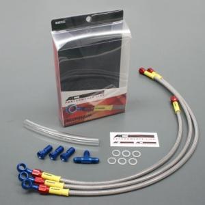 AC PERFORMANCE LINE ACパフォーマンスライン 車種別ボルトオン ブレーキホースキット HONDA CB1300SB 05-13 (ABS不可)|webike