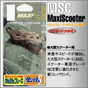 CARBONE LORRAINE カーボンロレーヌ ブレーキパッド MSC MaxiScooter マキシスクーター KYMCO Bet&Win 50 04|webike