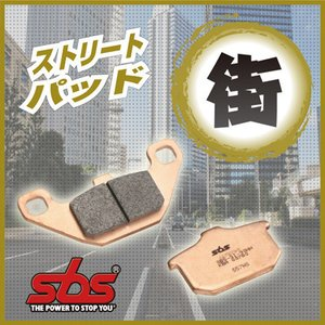 【在庫あり】SBS エスビーエス ストリートエクセルシンター 877HS ブレーキパッド KTM 125 DUKE 11|webike