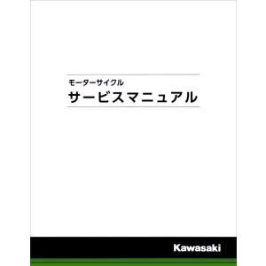 KAWASAKI カワサキ サービスマニュアル (基本版) 和文|webike