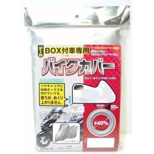 在庫あり unicar ユニカー工業 テールBOX付車専用タフターバイクカバー YAMAHA シグナス X|webike