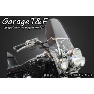 ガレージT&F ウインドスクリーン YAMAHA ドラッグスター400クラシック|webike