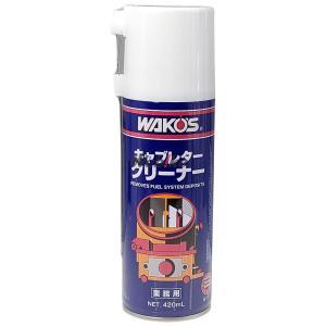 【在庫あり】WAKOS ワコーズ CC-A キャブレタークリーナー420ml|webike