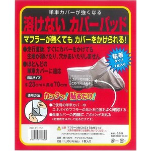 在庫あり 大阪繊維資材 オオサカセンイシザイ 溶けないカバーパッド その他|webike
