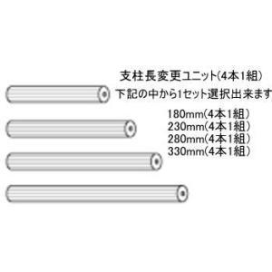 TAOC タオック  ASRシリーズ専用支柱長変更ユニット(4本1組) ASR2-P4XX 支柱長180mm〜330mm|webjapan