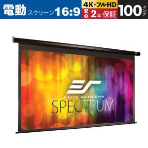 ELITE エリートElectric100H 電動巻上げスクリーン スペクトラム 100インチ(16:9) マックスホワイトFG ブラックケース|webjapan