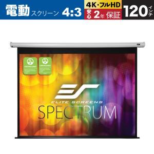 ELITE エリートElectric120V 電動巻上げスクリーン スペクトラム 100インチ(4:3) マックスホワイトFG ホワイトケース|webjapan
