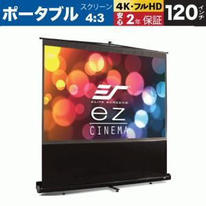 ELITE(エリート) F120NWV フロアタイプポータブルスクリーン 120インチ(4:3) マックスホワイト素材 ブラックケース|webjapan