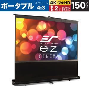 ELITE(エリート) F150NWV フロアタイプポータブルスクリーン 150インチ(4:3) マックスホワイト素材 ブラックケース|webjapan
