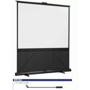 KIKUCHI (グランヴュー) GFP-100W  100インチ(4:3)床置自立式モバイルスクリーン|webjapan