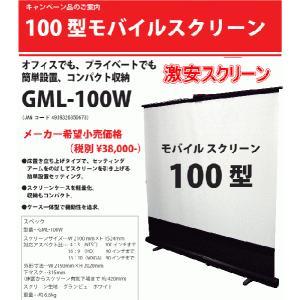 KIKUCHI  100インチ 床置自立式モバイルスクリーン GML-100W|webjapan