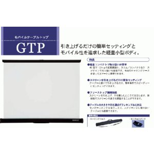 KIKUCHI  グランヴューGTP-40W  40インチモバイルテーブルトップスクリーン|webjapan