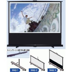KIKUCHI (グランヴュー) GUP-80HDW  80インチ(16:9)床置自立式モバイルスクリーン|webjapan