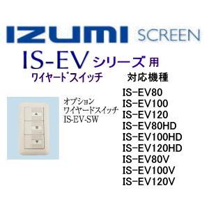 IZUMI  イズミ IS-EV-SWI オプションIS-EVシリーズ用ワイヤードスイッチ|webjapan