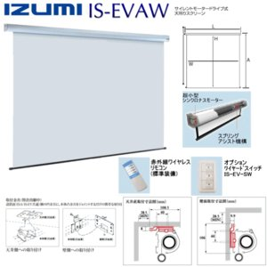 IZUMI IS-EV100AW 100インチ(4:3)(マスクなし)天吊電動式スクリーン|webjapan