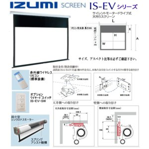 IZUMI  イズミ IS-EV120W  120インチ(4:3)天吊電動式スクリーン|webjapan