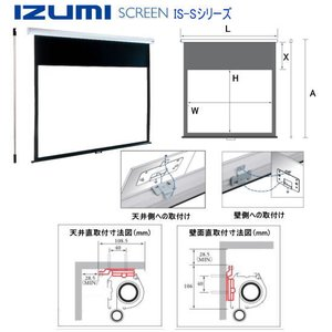 IZUMI (イズミ) IS-S100HD 100インチ(16:9)天吊手動スプリングロール式プロジェクタースクリーン|webjapan