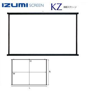 IZUMI  イズミKZ-120V 120インチ(16:10)掛図式スクリーン|webjapan