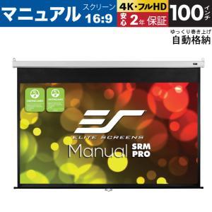 ELITE(エリート) M100HSR-Pro 手動巻上げスクリーン 100インチ(16:9) マックスホワイトFG素材 ホワイトケース|webjapan