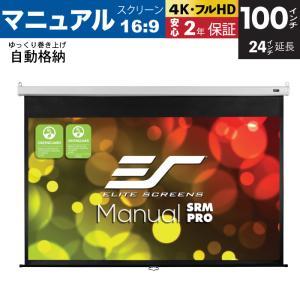ELITE(エリート) M100HSR-Pro-E24 手動巻上げスクリーン 100インチ(16:9) 24インチ延長 マックスホワイトFG素材 ホワイトケース|webjapan