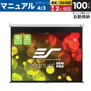 ELITE(エリート) M100VSR-Pro 手動巻上げスクリーン 100インチ(4:3) マックスホワイトFG素材 ホワイトケース|webjapan