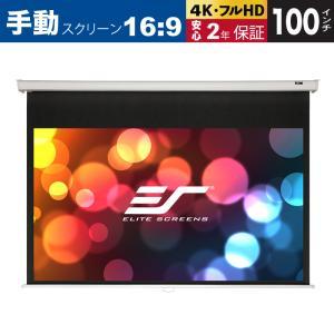 ELITE(エリート) M100XWH 手動巻上げスクリーン 100インチ(16:9) マックスホワイト素材 ホワイトケース|webjapan