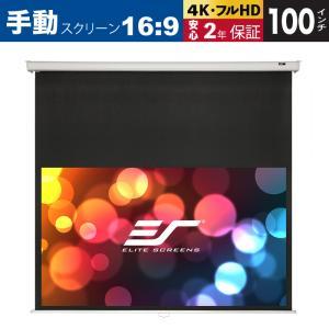ELITE(エリート) M100XWH-E24 手動巻上げスクリーン 100インチ(16:9) 24インチ延長 マックスホワイト素材 ホワイトケース|webjapan