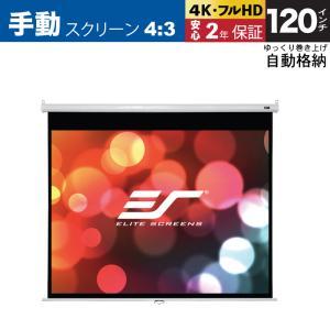 ELITE エリートM120XWV2-SRM 手動巻上げスクリーン マニュアルSRM 120インチ(4:3) マックスホワイト素材 ホワイトケース|webjapan