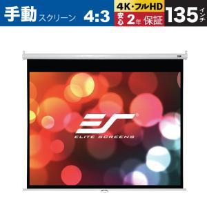 ELITE(エリート) M135XWV2 手動巻上げスクリーン 135インチ(4:3) マックスホワイト素材 ホワイトケース|webjapan