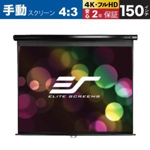 ELITE(エリート) M150UWV2 手動巻上げスクリーン 150インチ(4:3) マックスホワイト素材 ブラックケース|webjapan