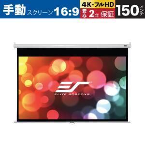 ELITE(エリート) M150XWH2 手動巻上げスクリーン 150インチ(16:9) マックスホワイト素材 ホワイトケース|webjapan