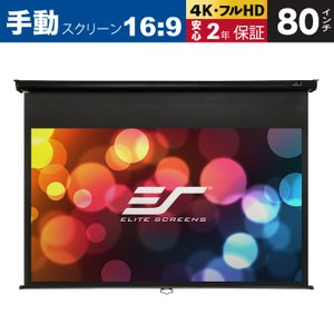 ELITE(エリート) M80UWH 手動巻上げスクリーン 80インチ(16:9) マックスホワイト素材 ブラックケース|webjapan